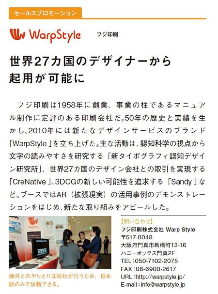 hansoku_kiji.jpg